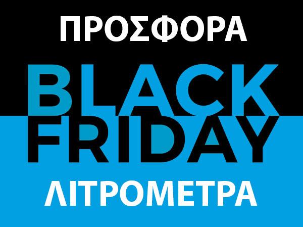 Προσφορά Λιτρόμετρα - Black Friday